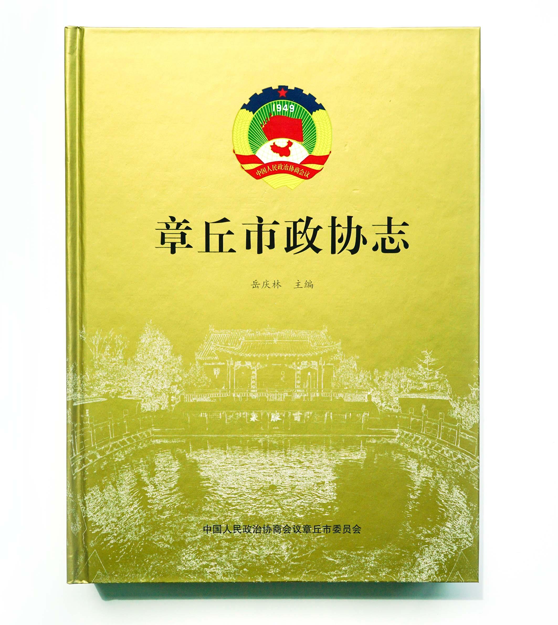 章丘市政协志