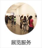 展览服务1.jpg
