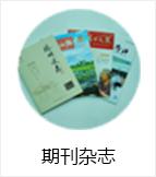 期刊2.jpg